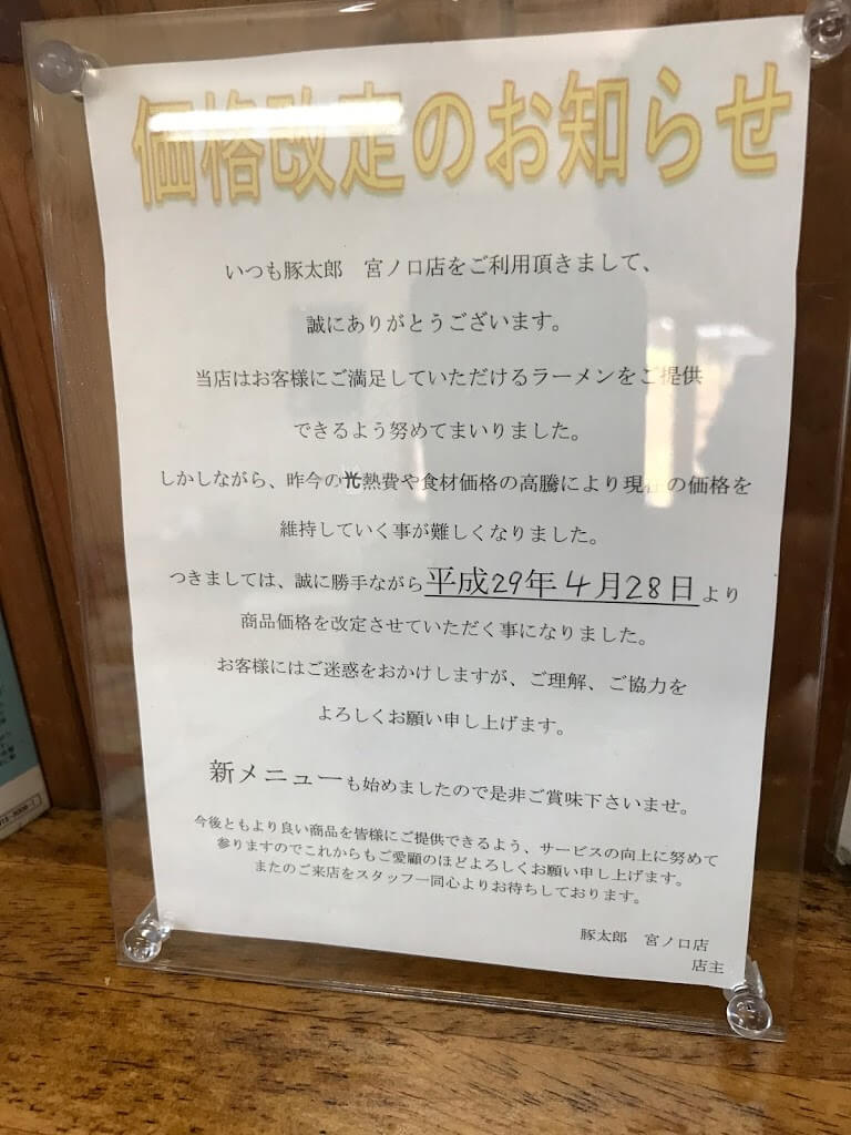 豚太郎宮ノ口店価格改定