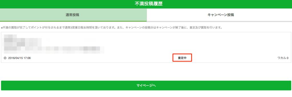 f:id:ishimotohiroaki:20160415170935p:plain