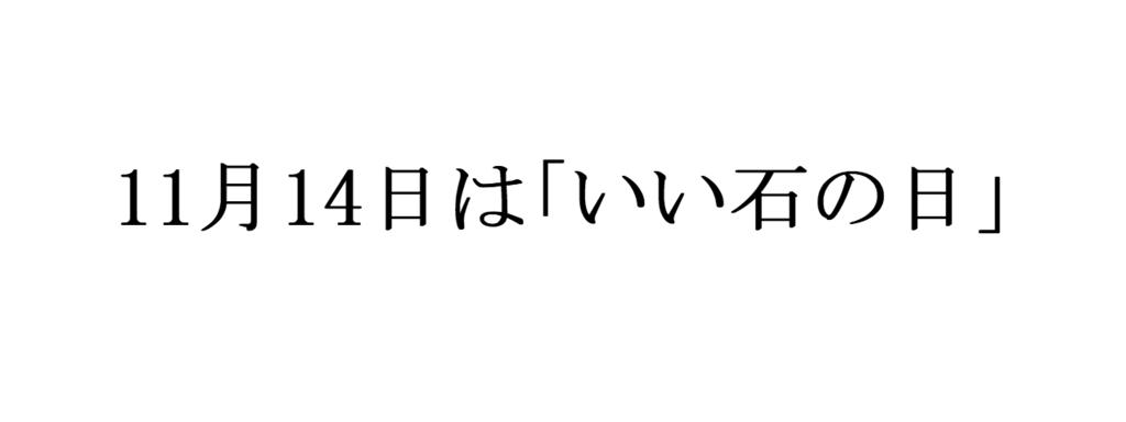 f:id:ishimotohiroaki:20161114085746p:plain