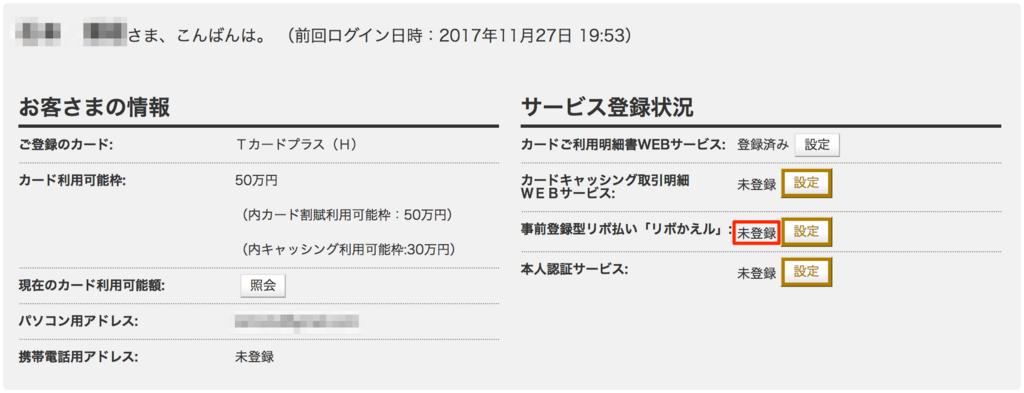 f:id:ishimotohiroaki:20171127200549p:plain