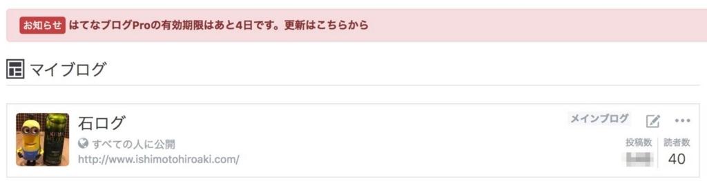 f:id:ishimotohiroaki:20171205151922j:plain