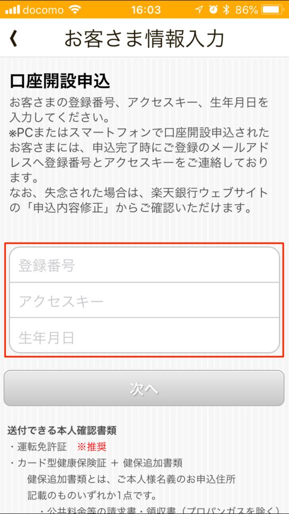 f:id:ishimotohiroaki:20180502173555p:plain