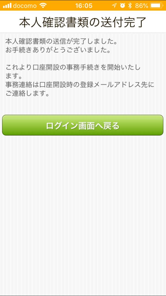 f:id:ishimotohiroaki:20180502174358p:plain