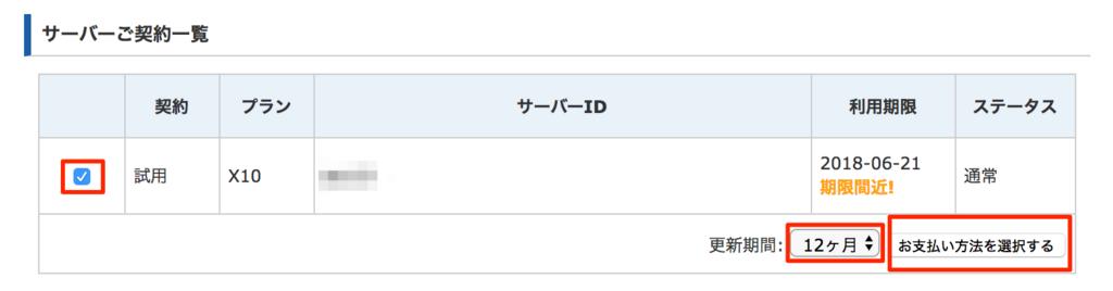 f:id:ishimotohiroaki:20180611155138p:plain