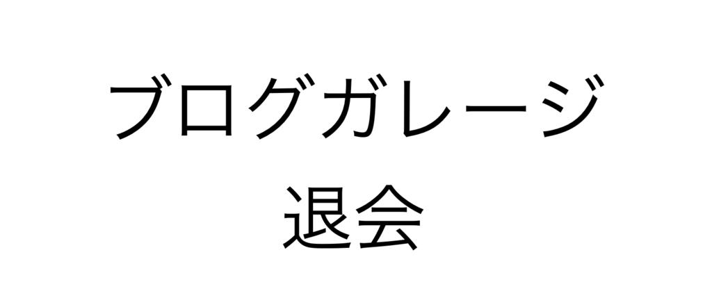 f:id:ishimotohiroaki:20180714161548p:plain