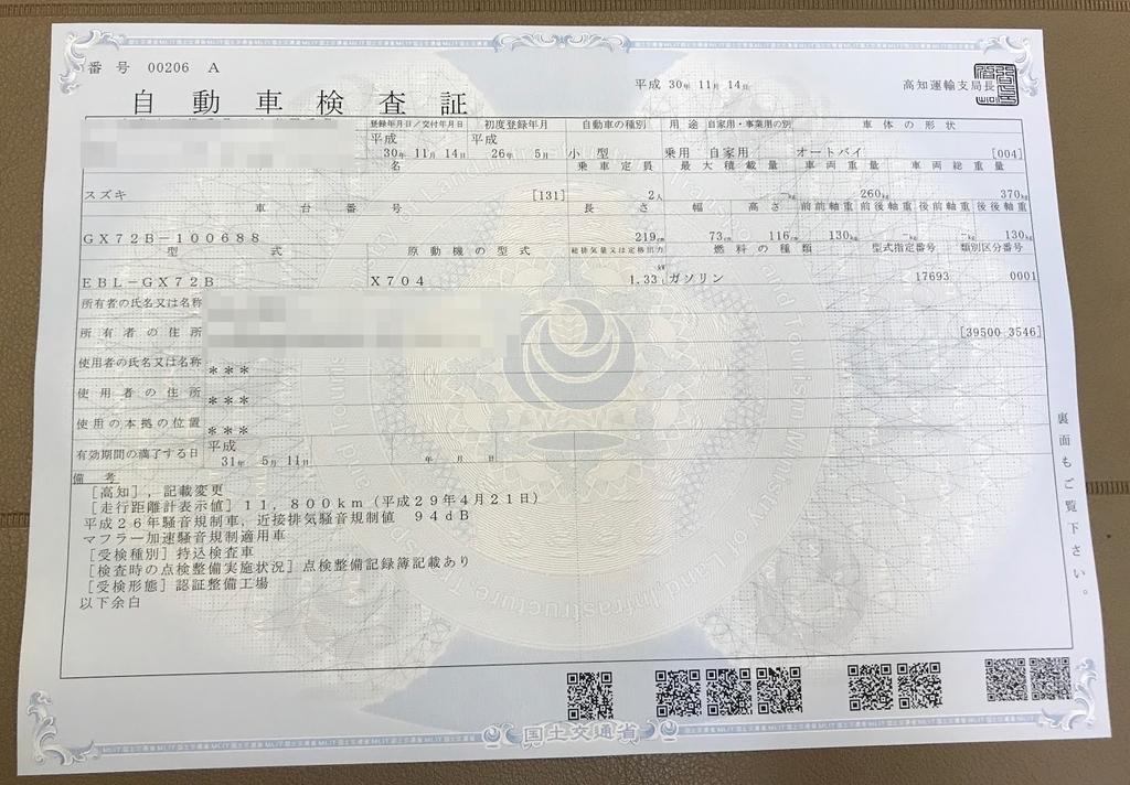 f:id:ishimotohiroaki:20181114172511j:plain