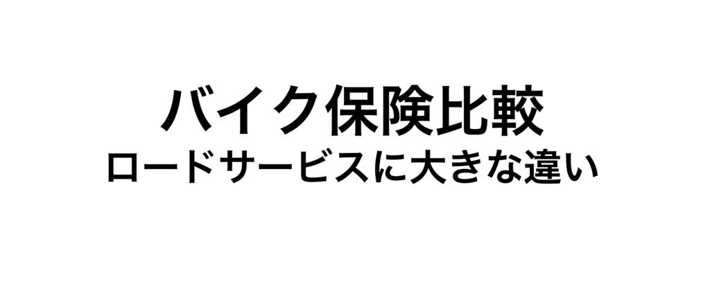 f:id:ishimotohiroaki:20190110093502p:plain
