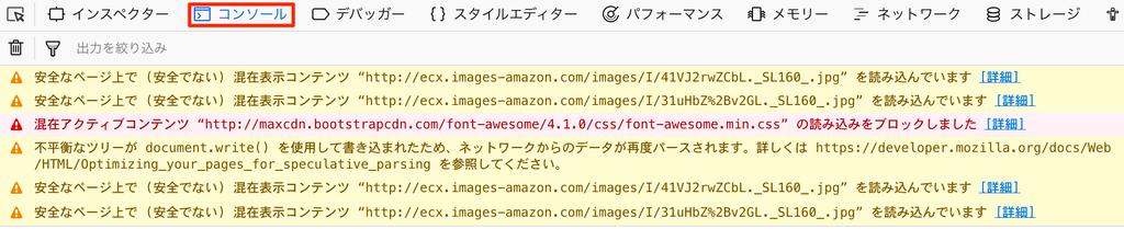 Firefoxコンソール
