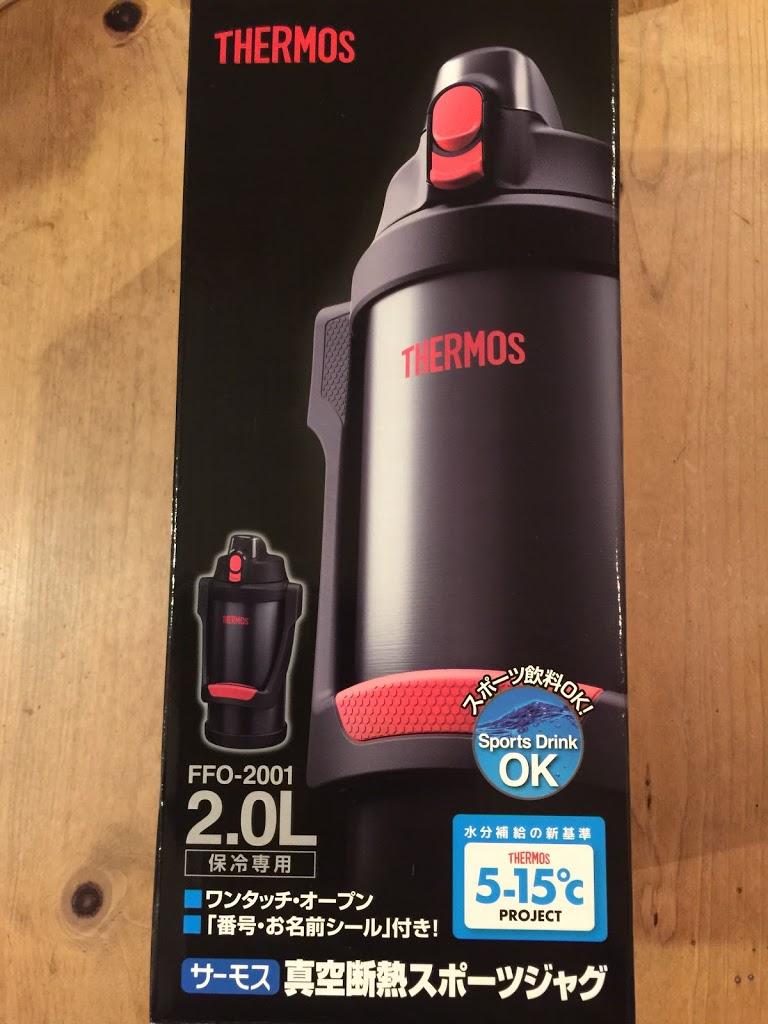 サーモス水筒2リットル「THERMOS 真空断熱スポーツジャグ 2.0L」が使ってみると良かったので紹介します