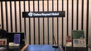 ダイワロイネットホテル