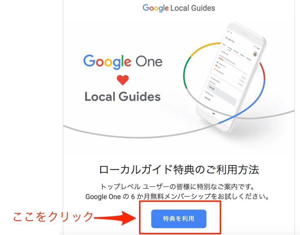 GoogleOne特典を利用