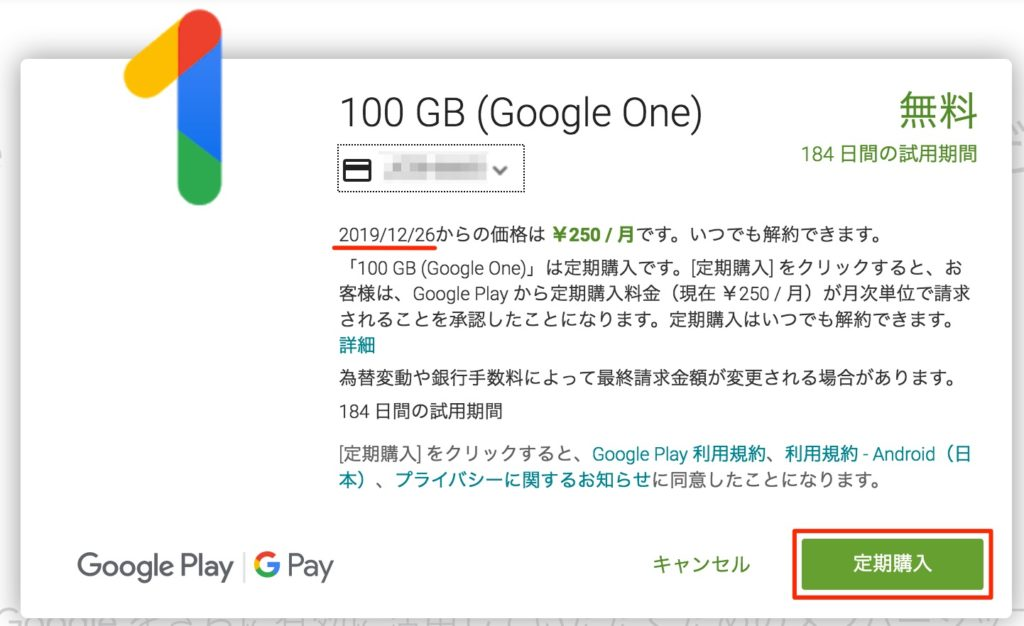 Google One 100GB無料