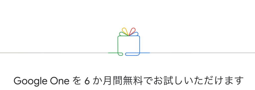 Google One 6ヶ月無料
