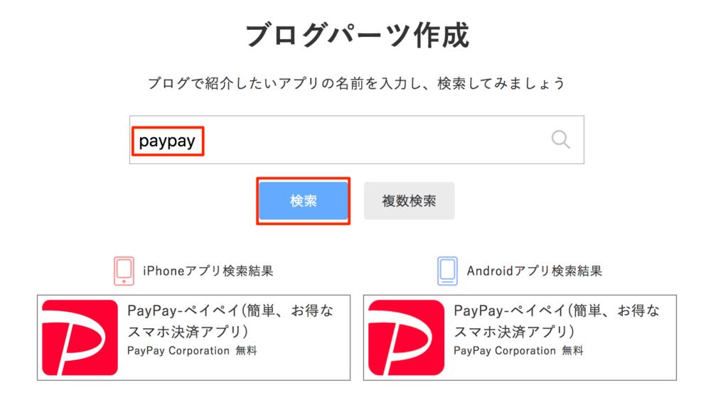 paypayブログパーツ作成