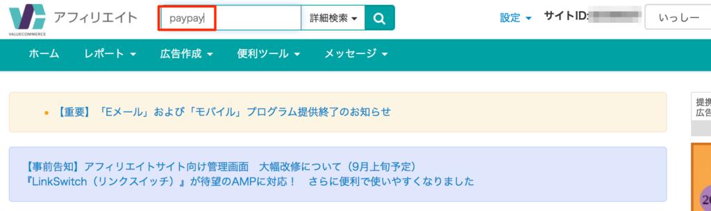 paypay検索