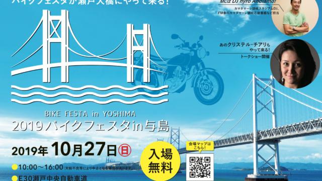 2019バイクフェスタin与島ポスター