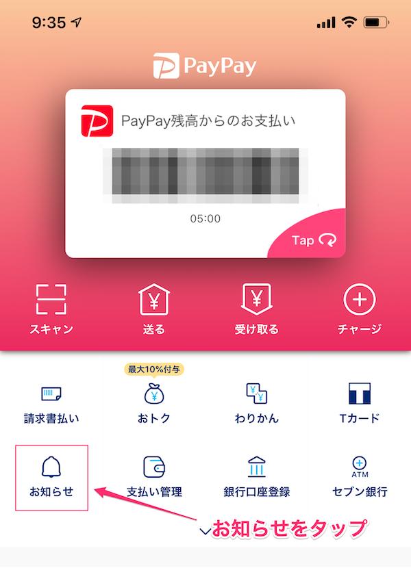 PayPayアプリお知らせ