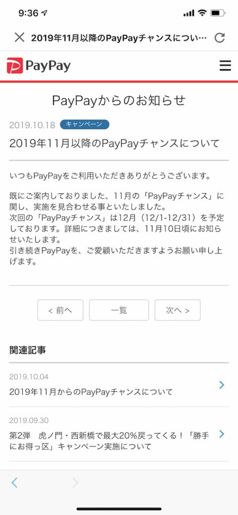 paypay201911お知らせ