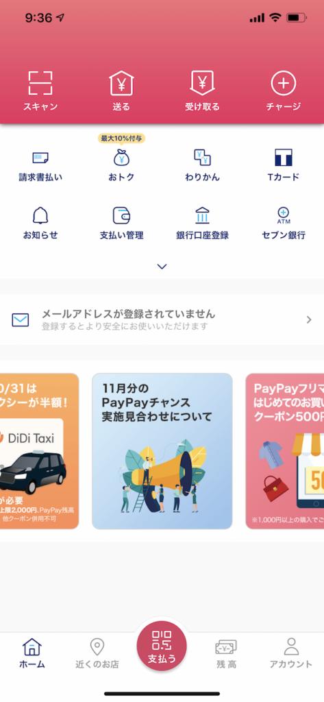 paypayアプリホーム