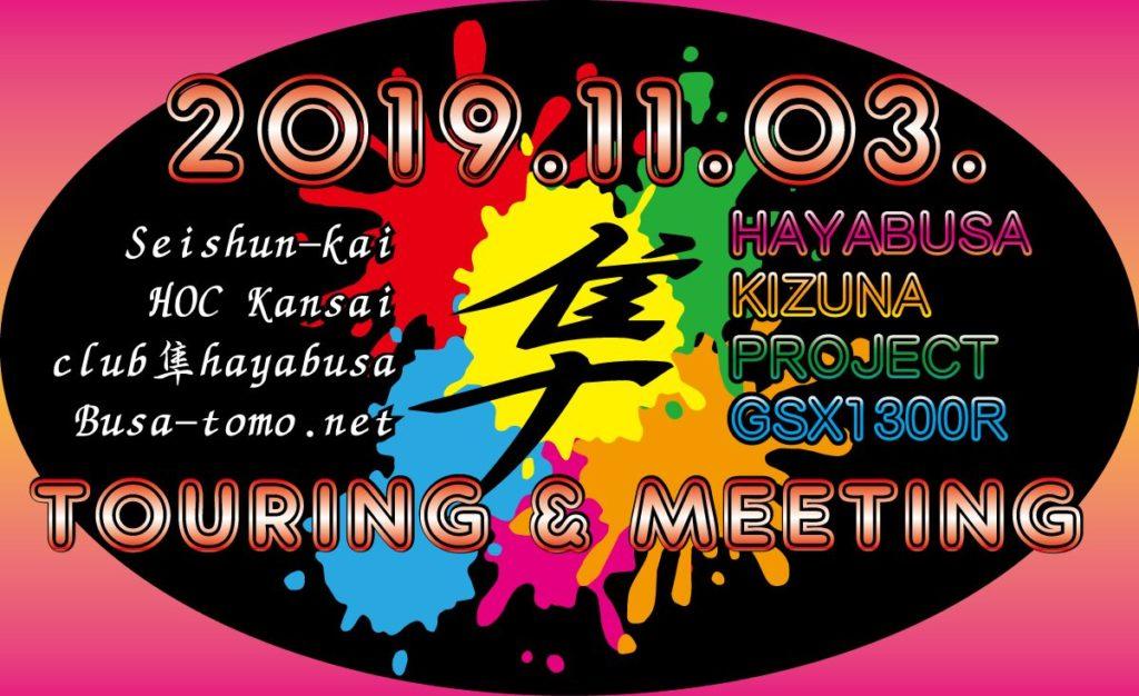 20191103 HKP