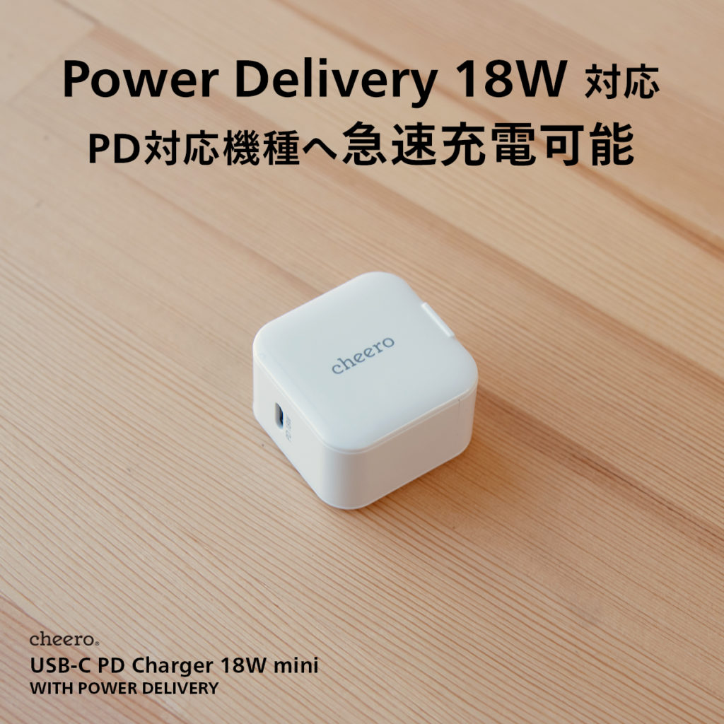 cheero pd 18w mini