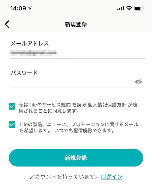 tileユーザー登録