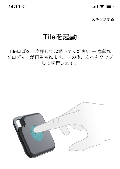 tile起動の指示
