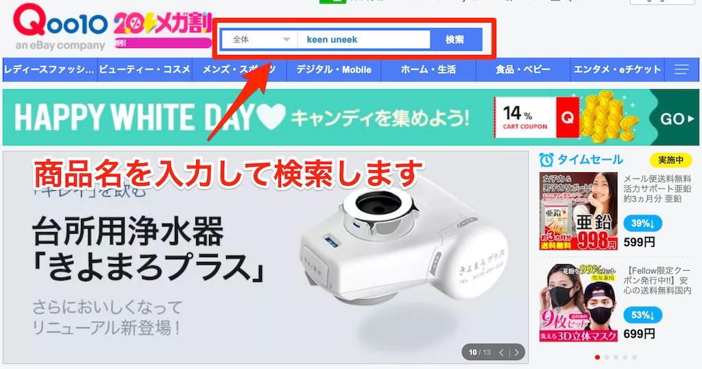 Qoo10商品検索