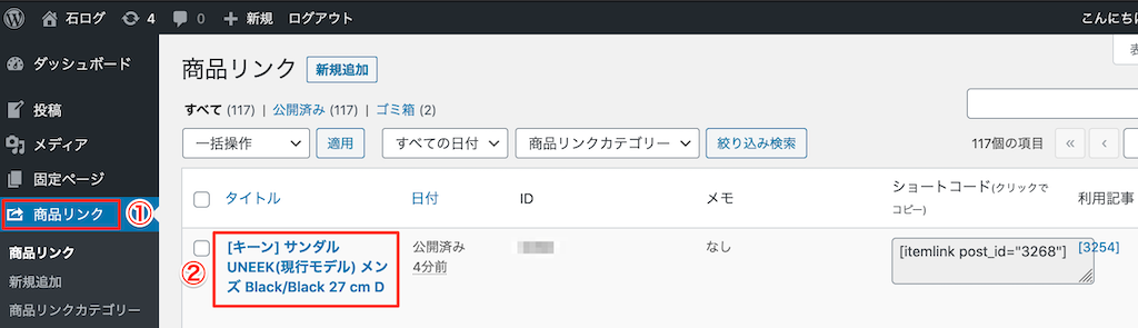 WordPress商品リンク