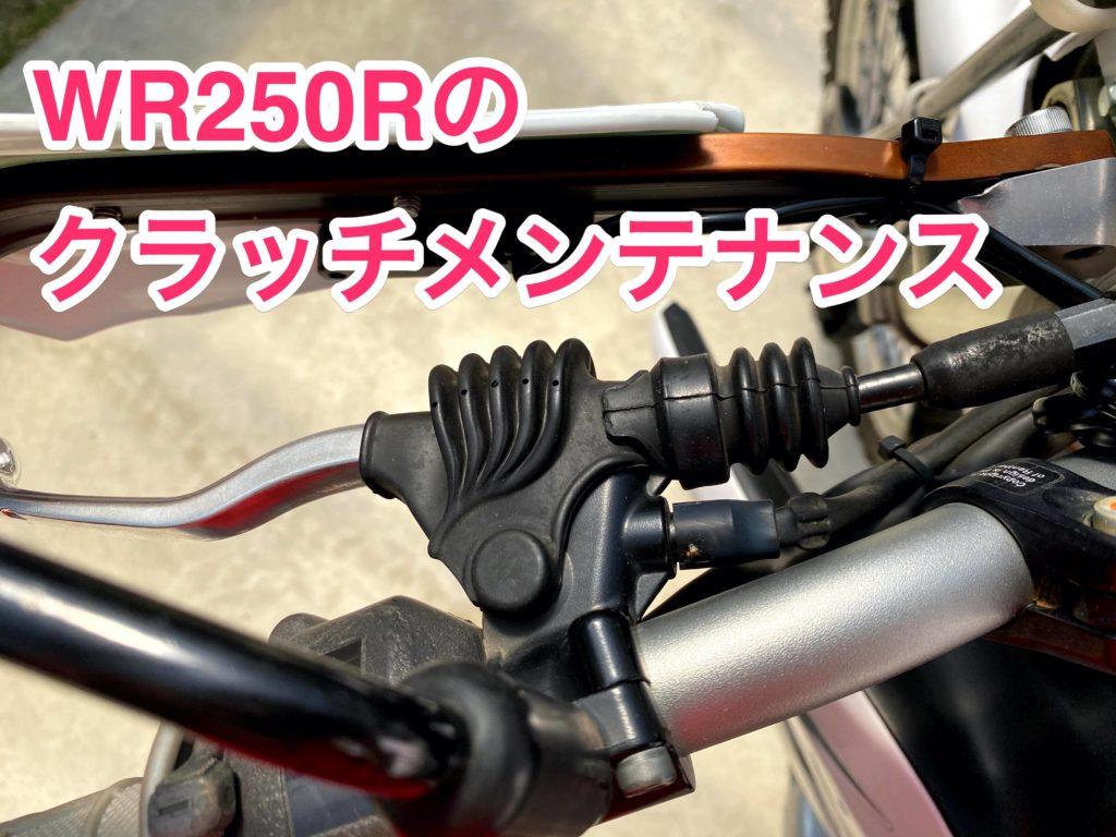 WR250Rのクラッチメンテナンス