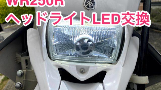 WR250R ヘッドライトLED交換