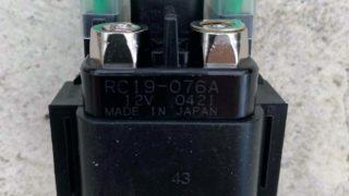 WR250Rスターターリレー本体