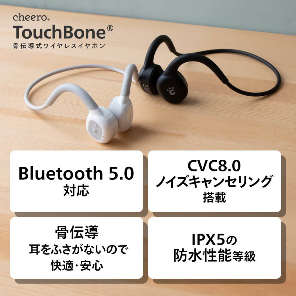 cheero Touchbone 白黒