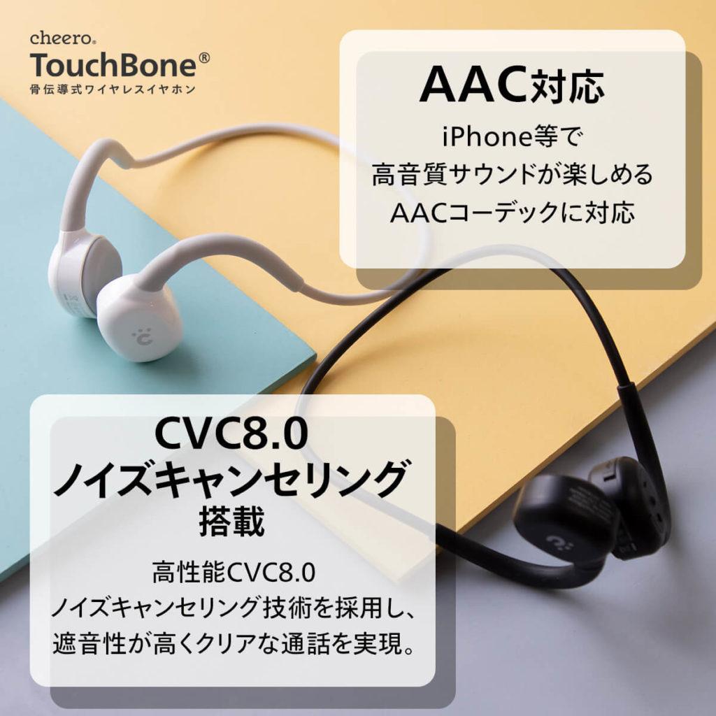 AAC CVC8.0