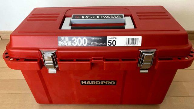 アイリスオーヤマ ハードプロ 50