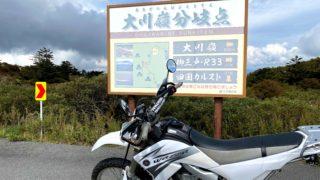 大川嶺分岐点とWR250R