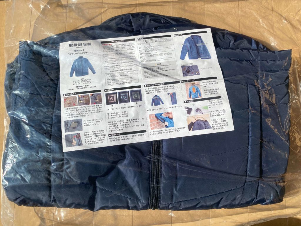 電熱ジャケットの包装