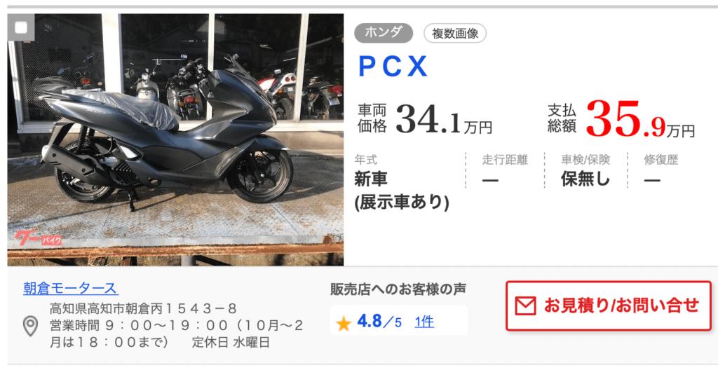 朝倉モータースのPCX