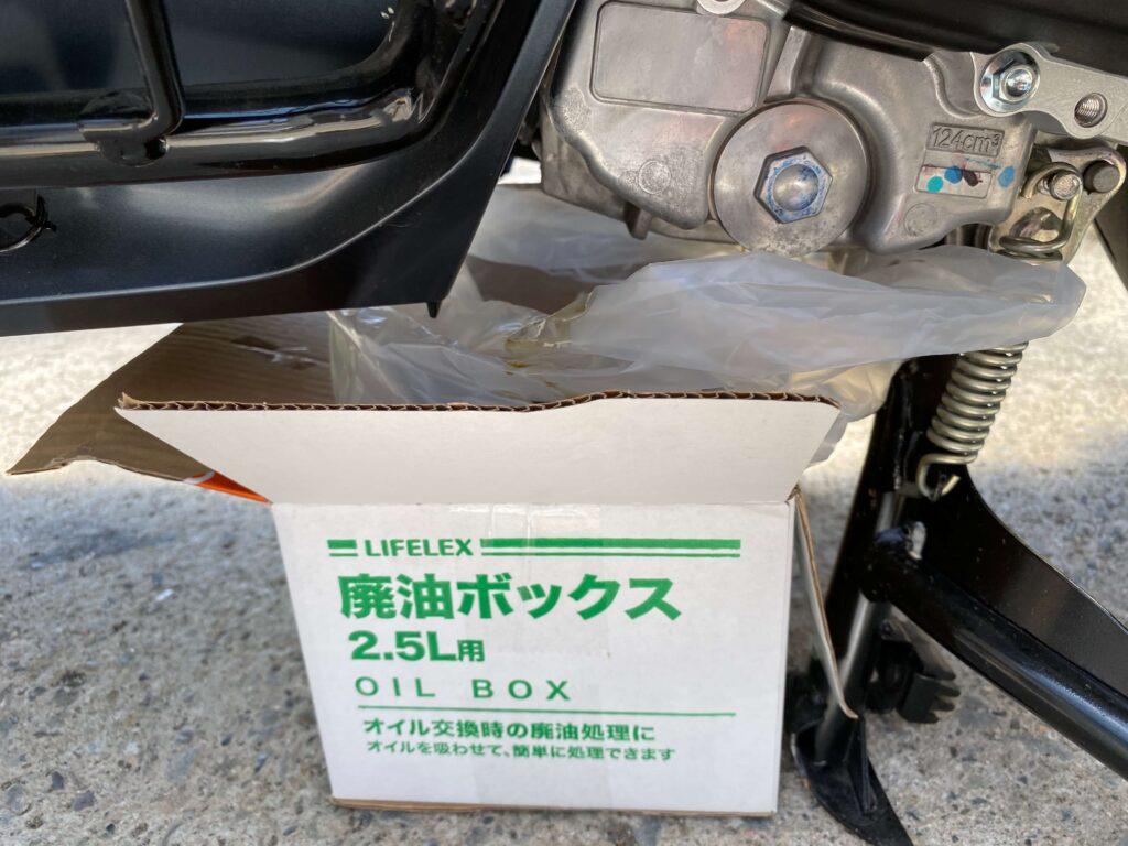 廃油ボックス