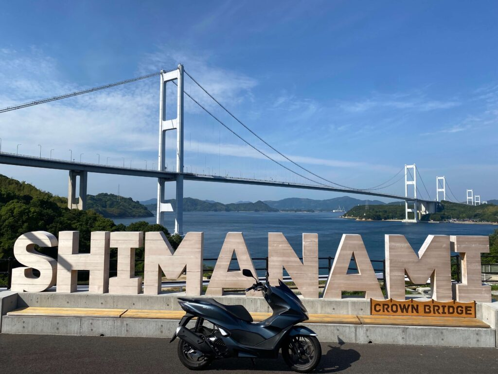 SHIMANAMIとPCX