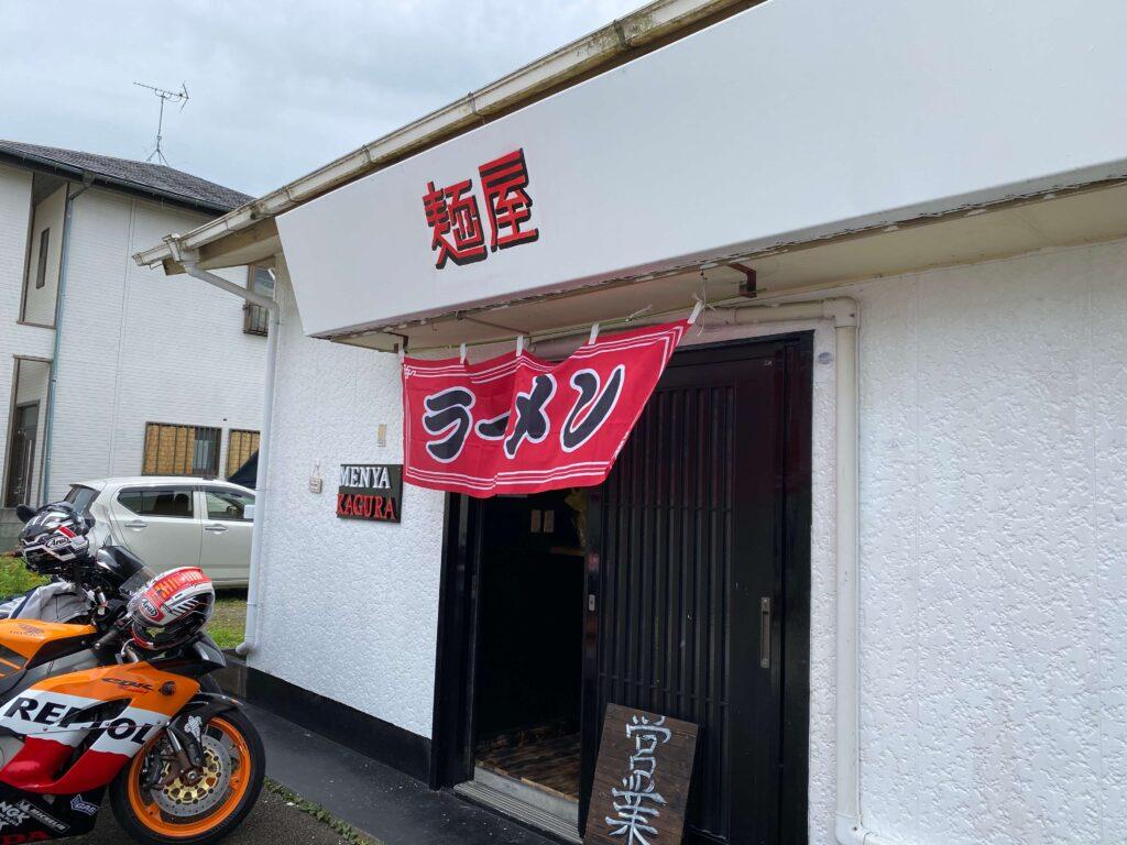 麺屋 神楽